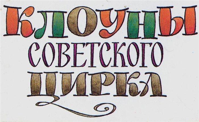 ЛЕВИЦКИЙ Роман Васильевич