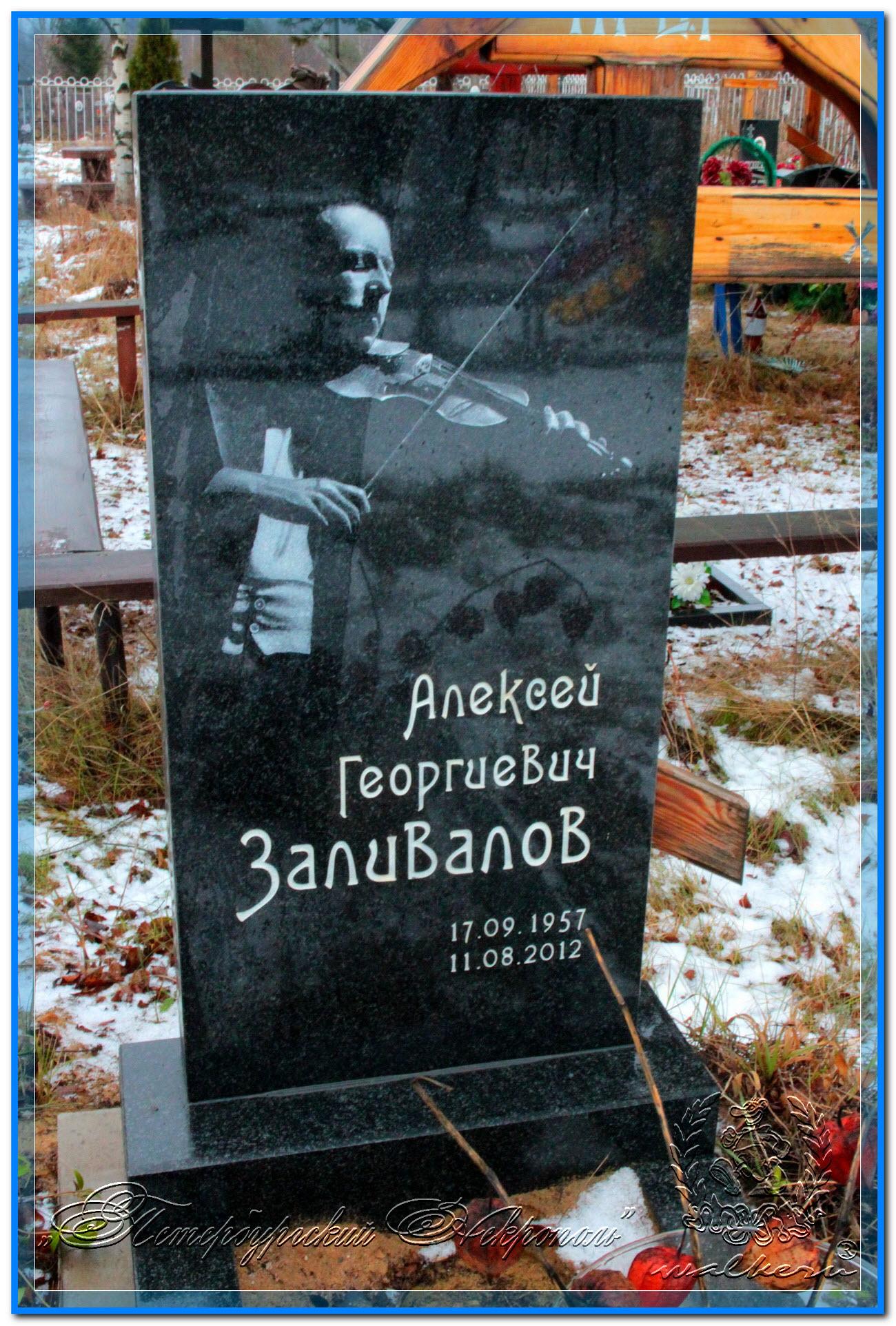Заливалов Алексей Георгиевич