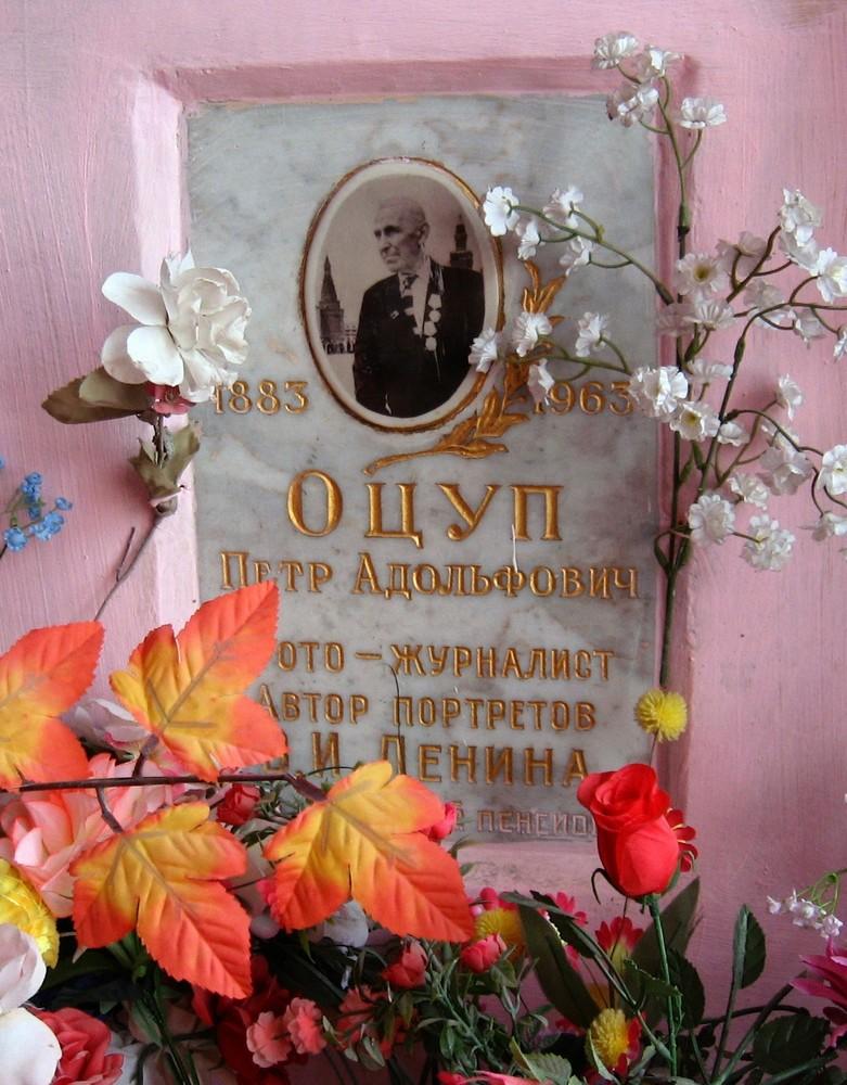Оцуп Пётр Адольфович(Абелевич)