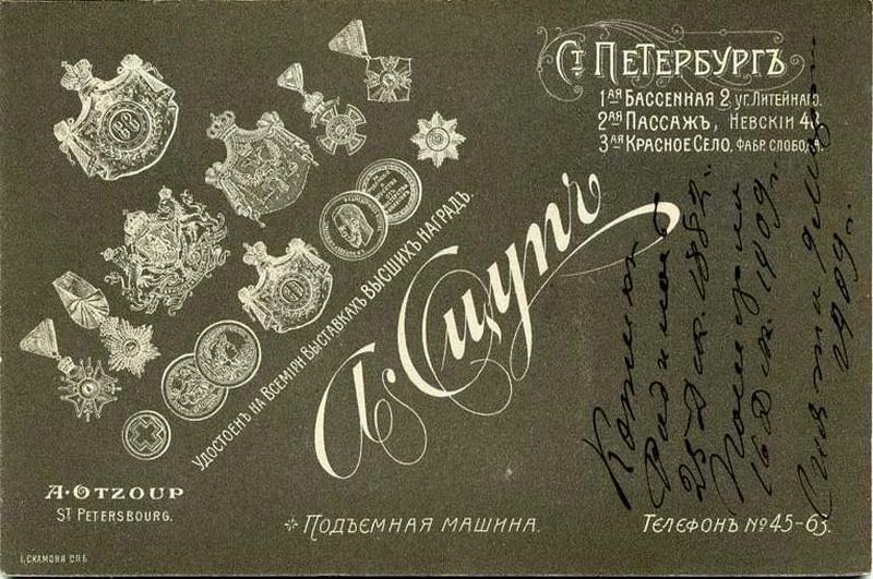 Оцуп Александр Адольфович