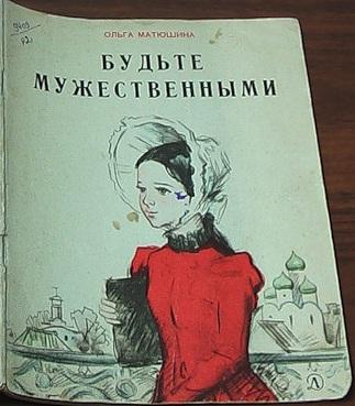 МАТЮШИНА Ольга Константиновна
