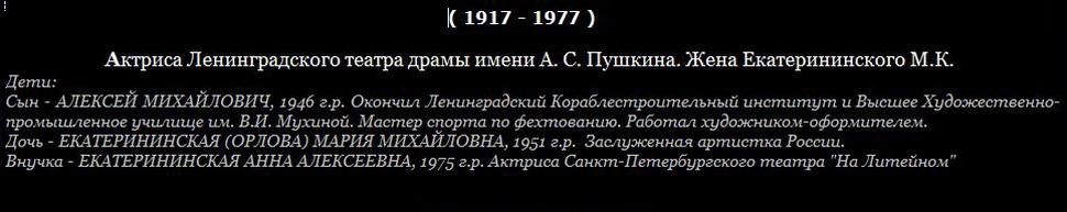 Екатерининский Михаил Клавдиевич