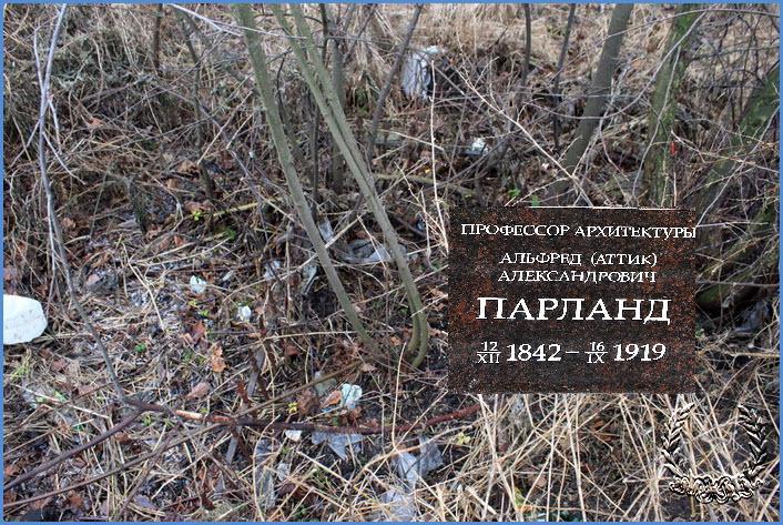 могила Парланда Альфреда Александровича