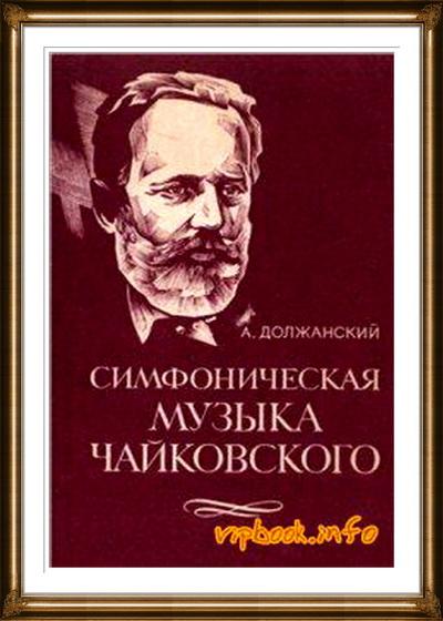 Должанский Александр Наумович