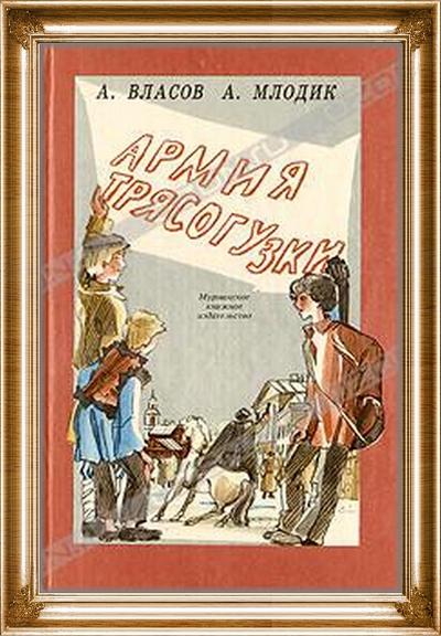 Млодик Аркадий Маркович