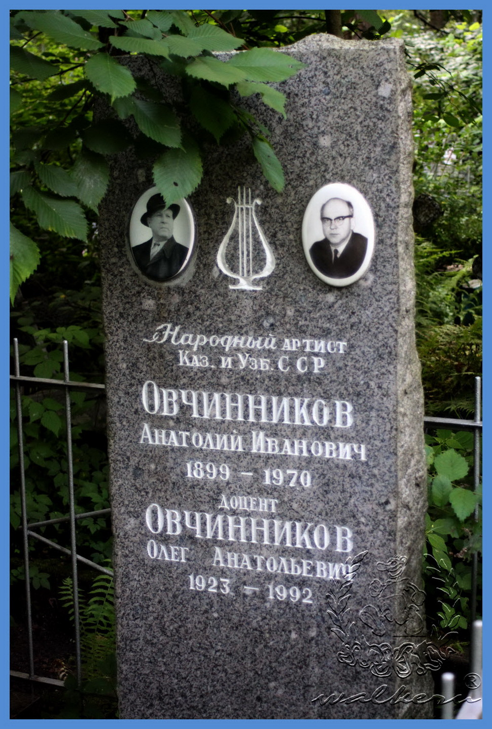 Овчинников Анатолий Иванович