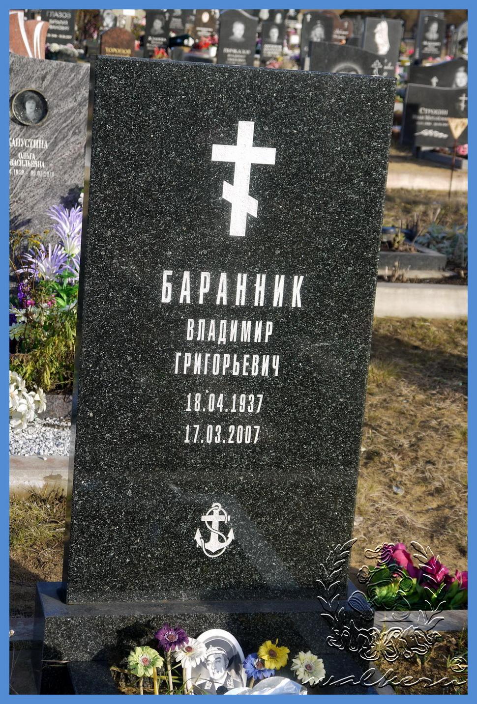 Баранник Владимир Григорьевич