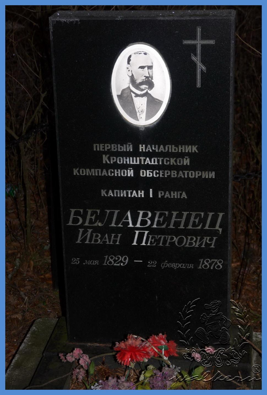 Белавенец Иван Петрович