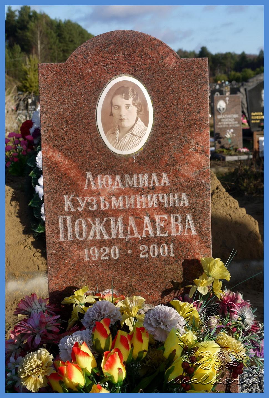 Пожидаев Иван Семёнович