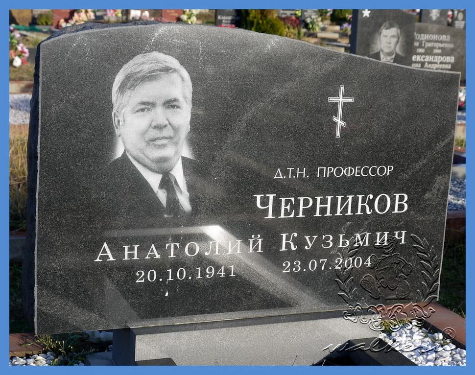 Черников Анатолий Кузьмич