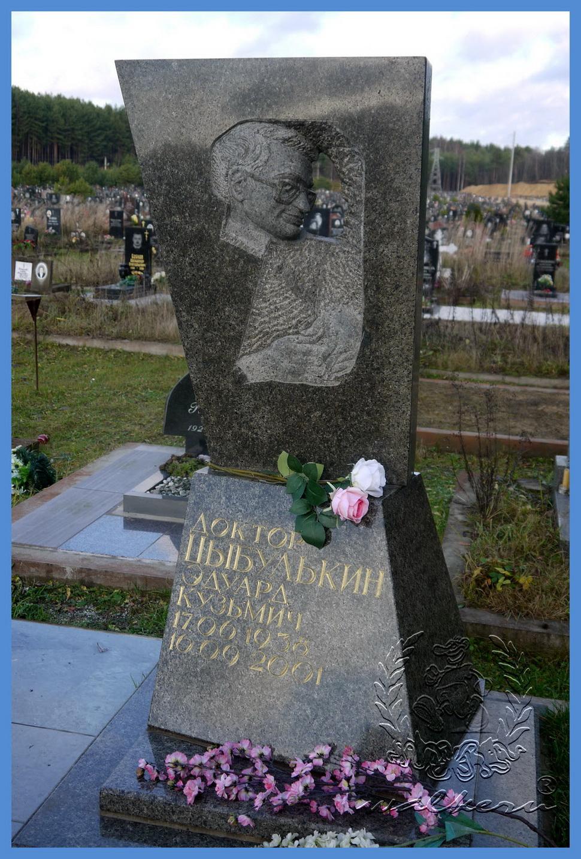 Цыбулькин Эдуард Кузьмич