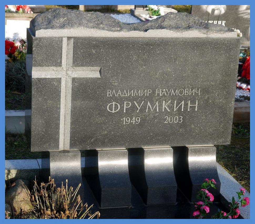 Фрумкин Владимир Наумович