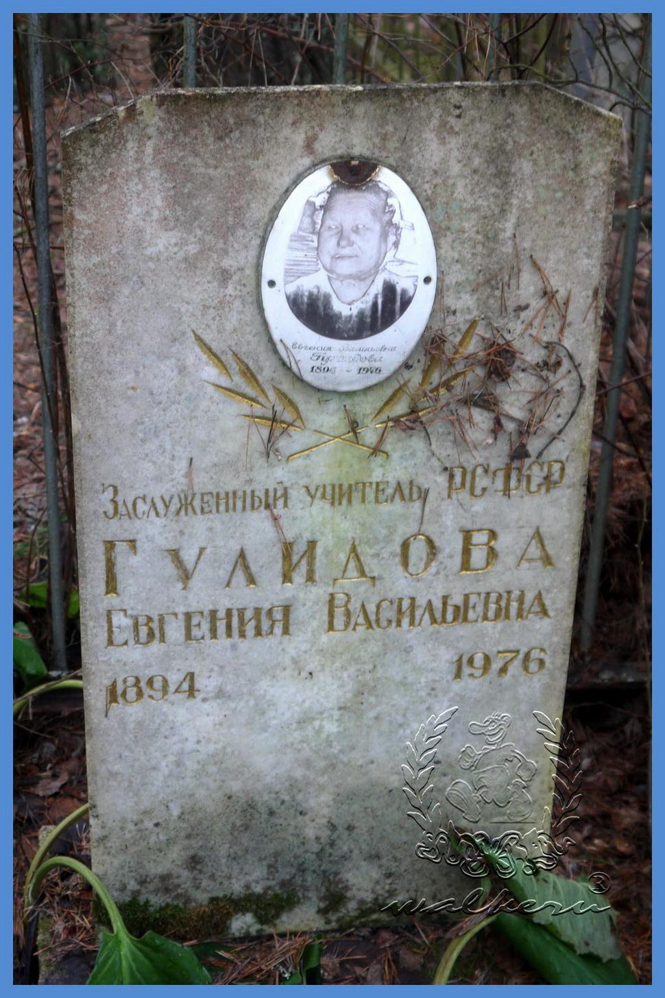 Гулидова Евгения Васильевна