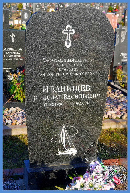 Иванищев Вячеслав Васильевич