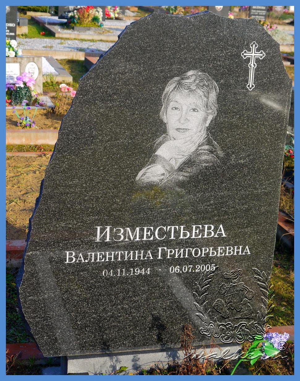 Изместьева Валентина Григорьевна