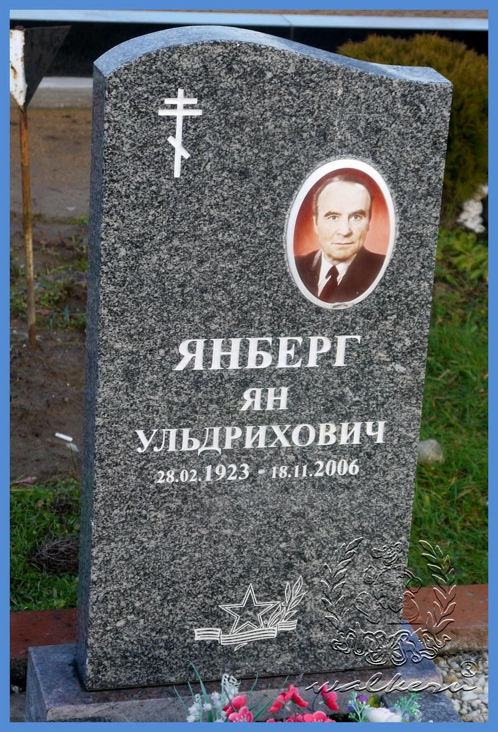 Янберг Ян Ульрихович
