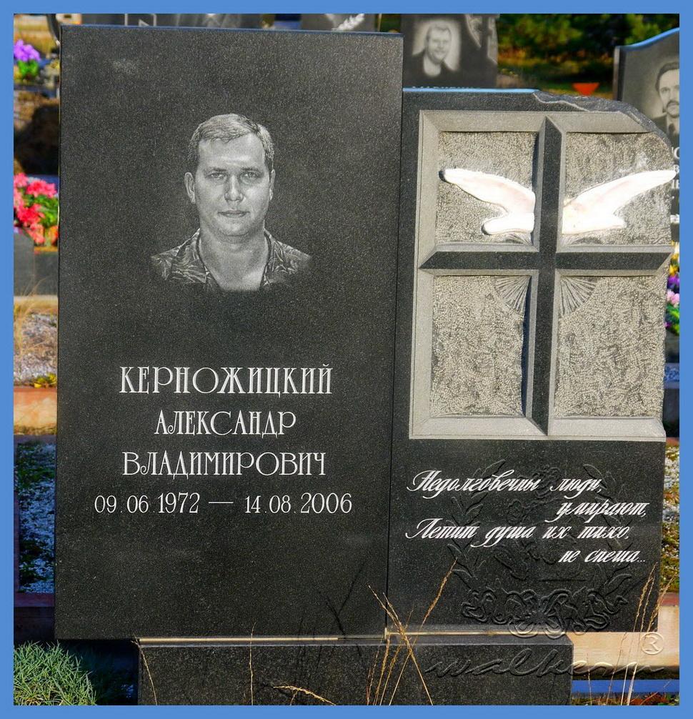 Керножицкий Александр Владимирович