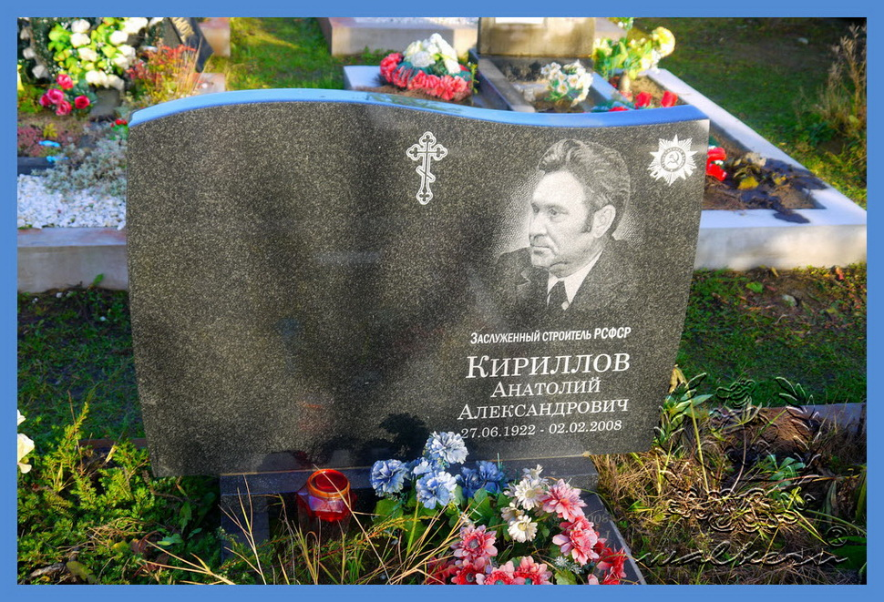 Кириллов Анатолий Александрович