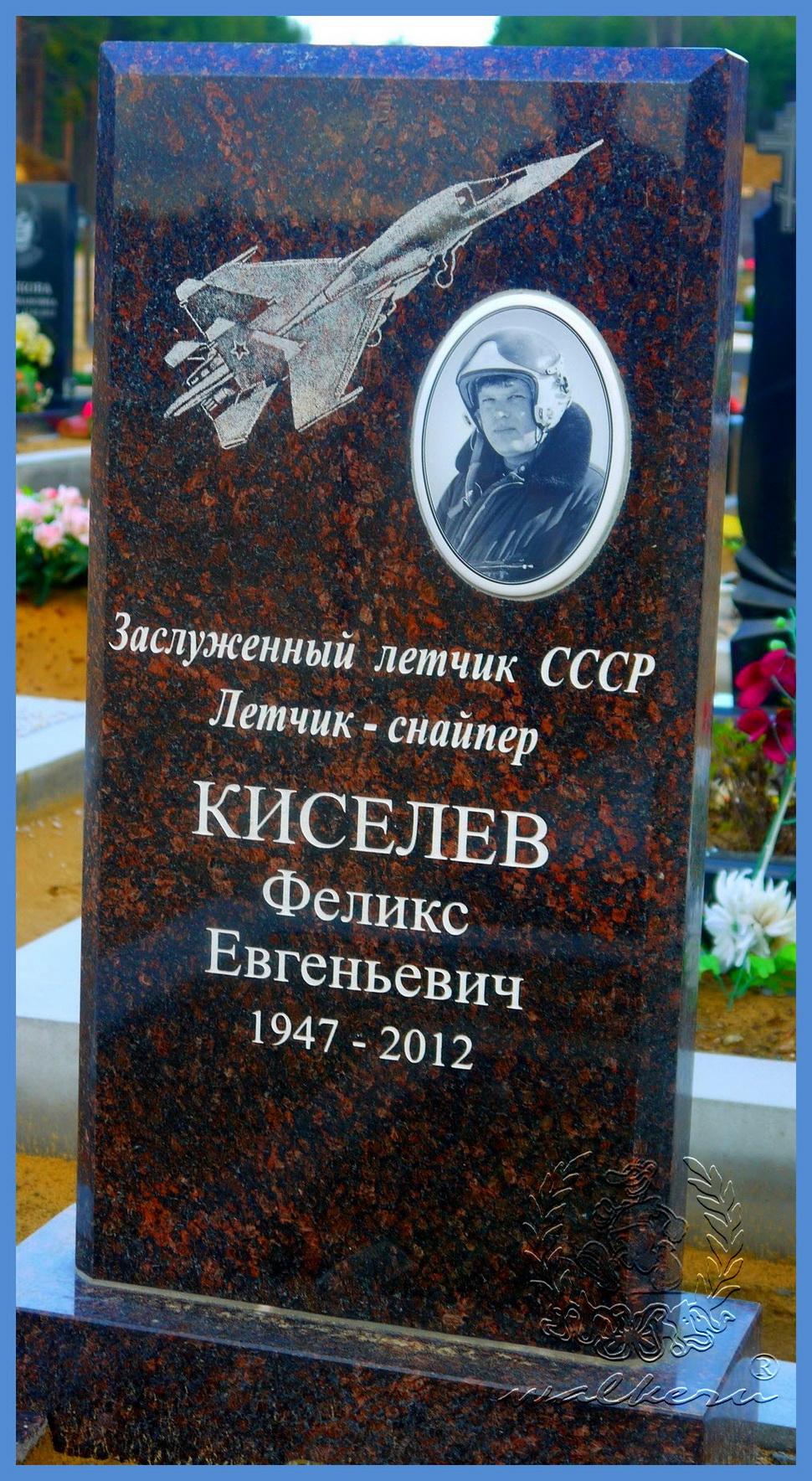 Киселёв Феликс Евгеньевич
