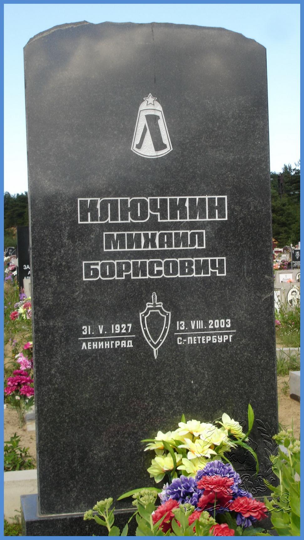 Ключкин Михаил Борисович