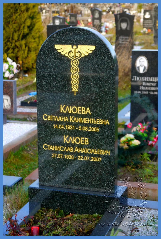 Клюева Светлана Климентьевна