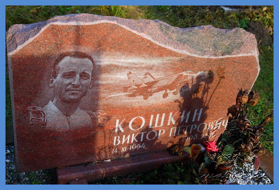 Кошкин Виктор Петрович