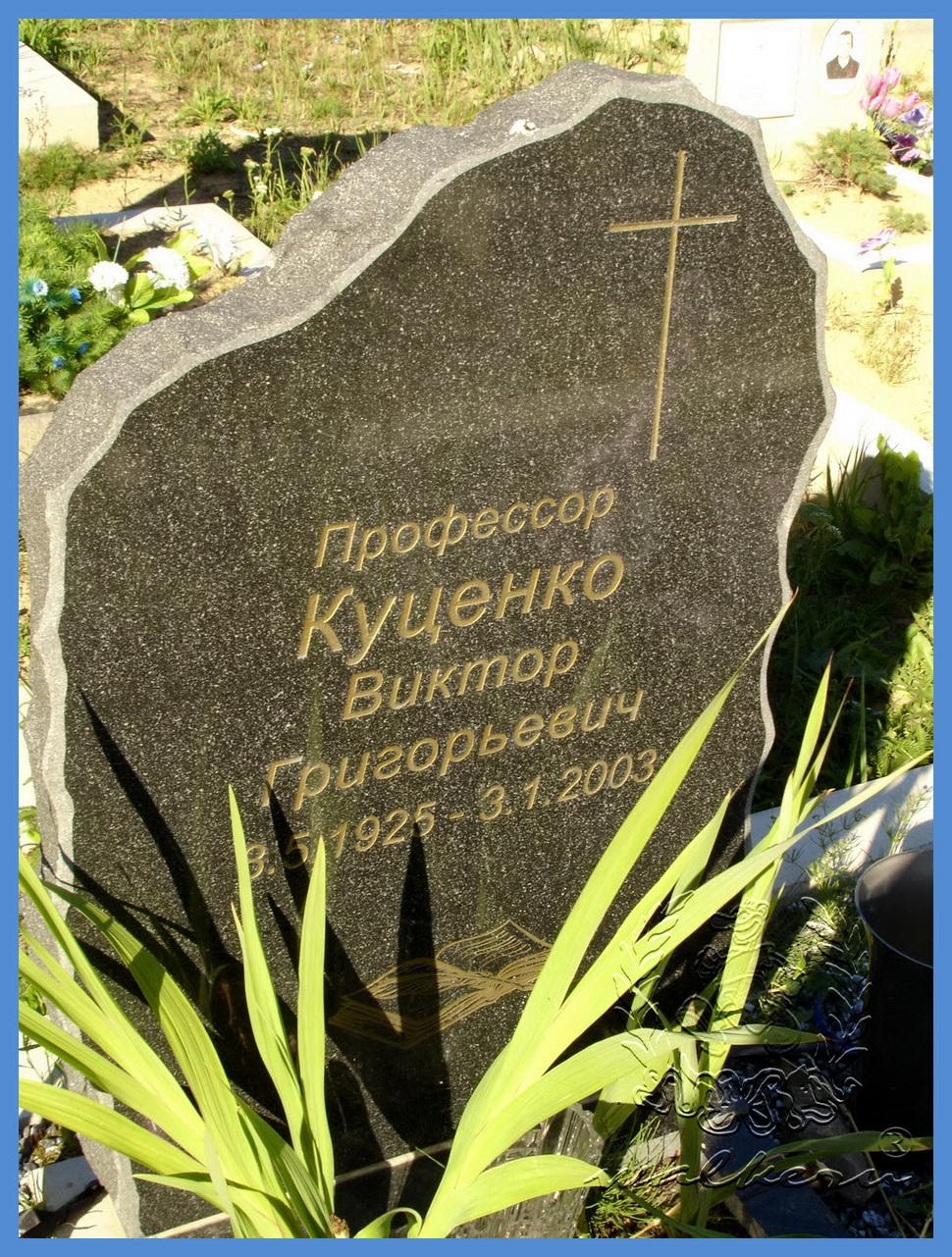 Куценко Виктор Григорьевич