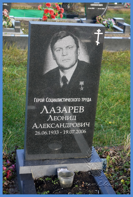 Лазарев Леонид Александрович