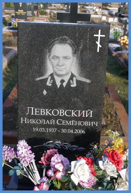 Левковский Николай Семёнович