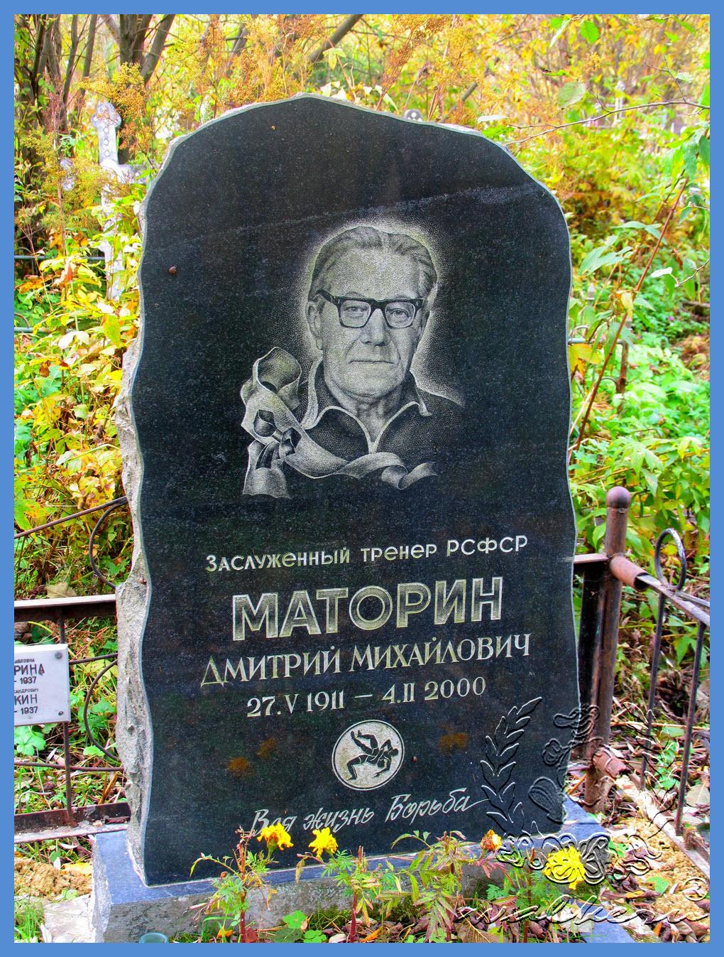 Маторин Дмитрий Михайлович