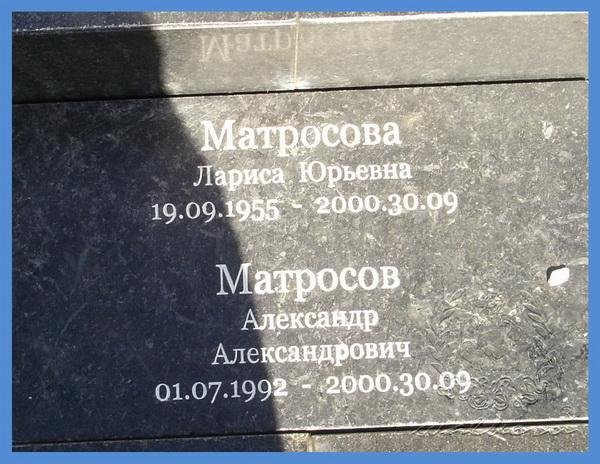 Матросова Лариса Юрьевна