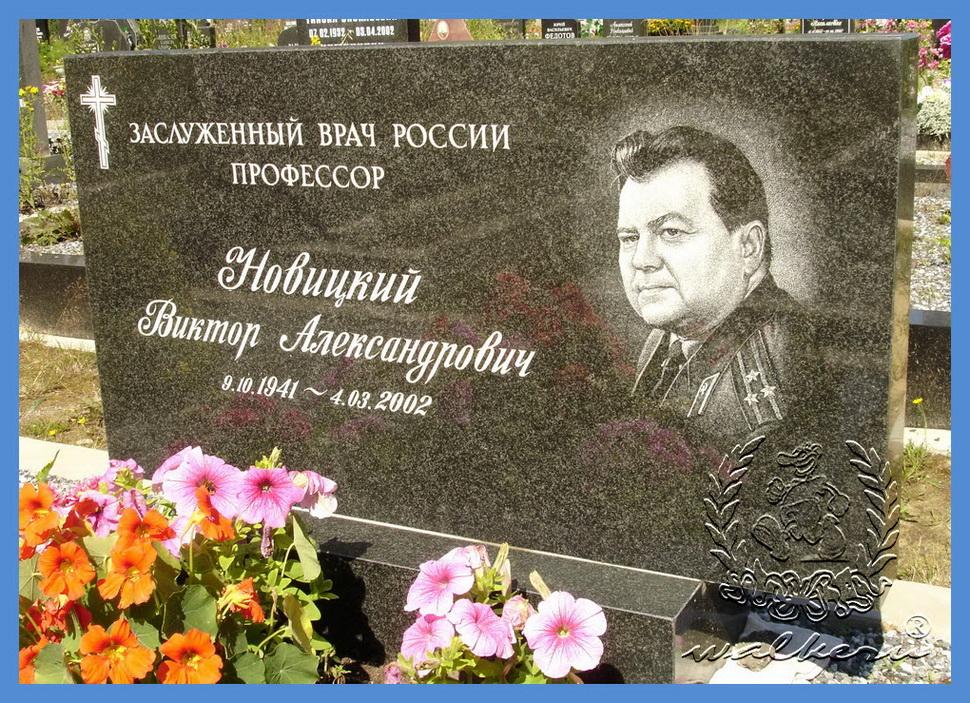 Новицкий Виктор Александрович