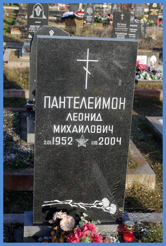 Пантелеймон Леонид Михайлович