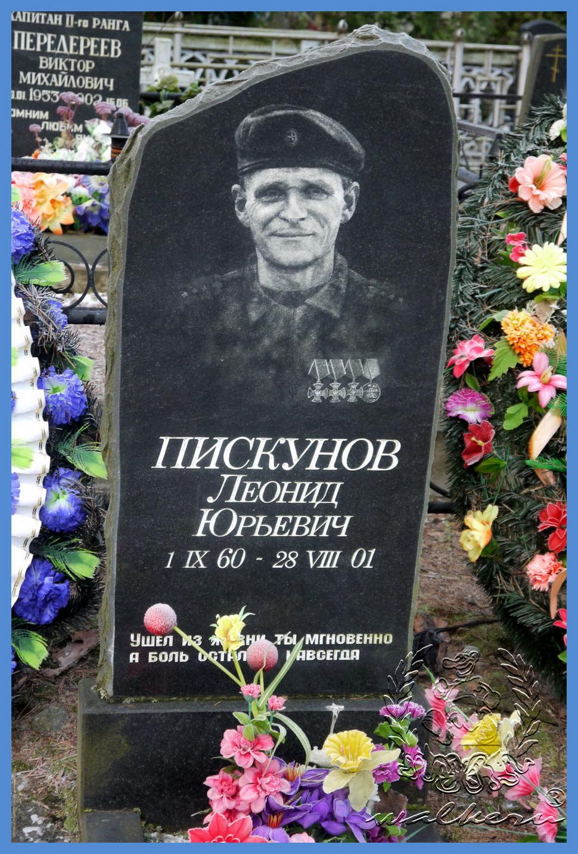 Пискунов Леонид Юрьевич