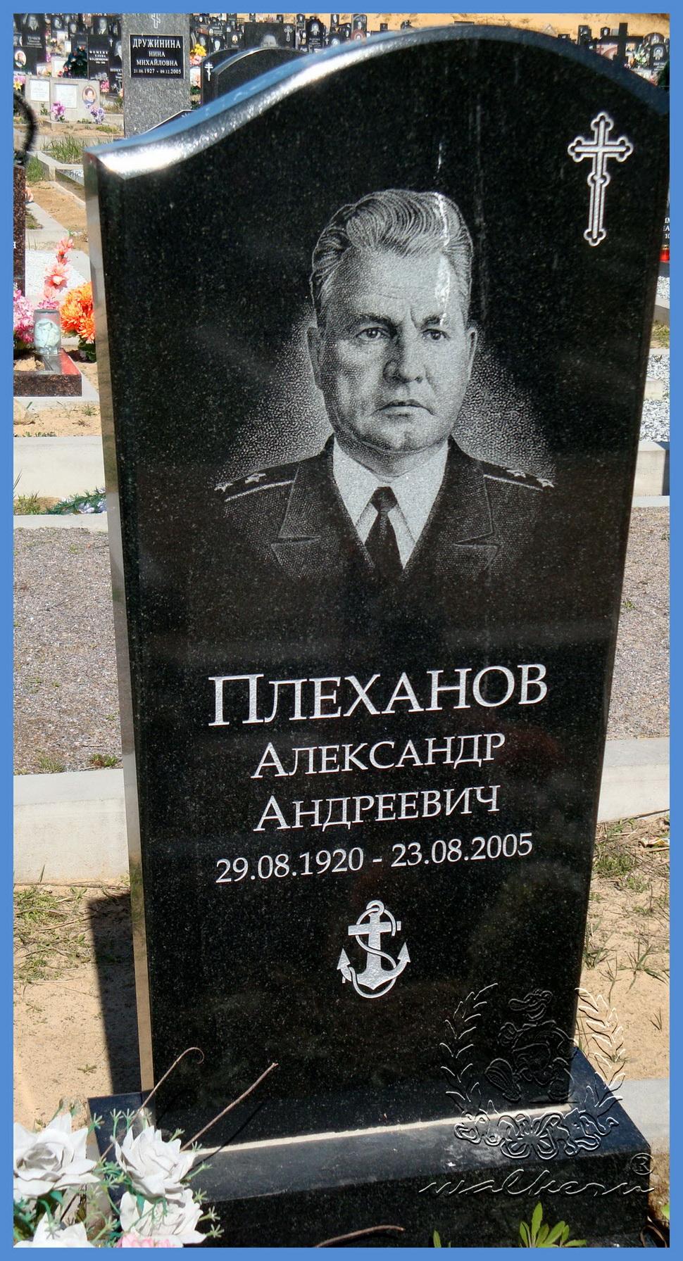 Плеханов Александр Андреевич