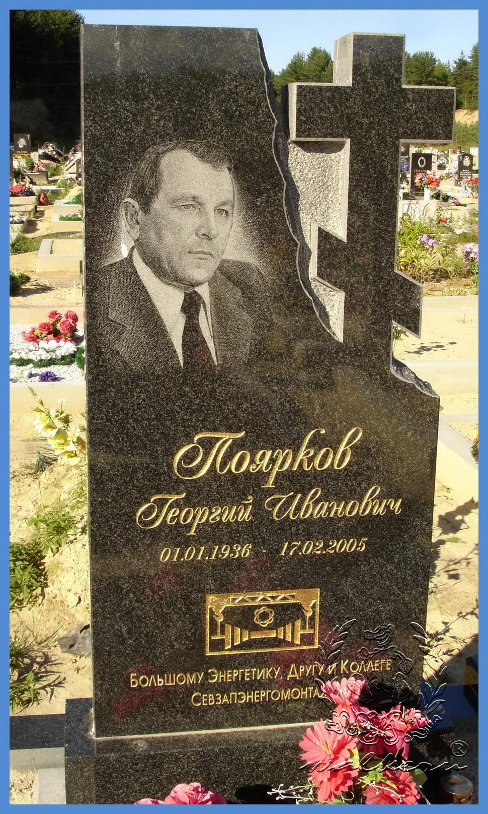 Поярков Георгий Иванович