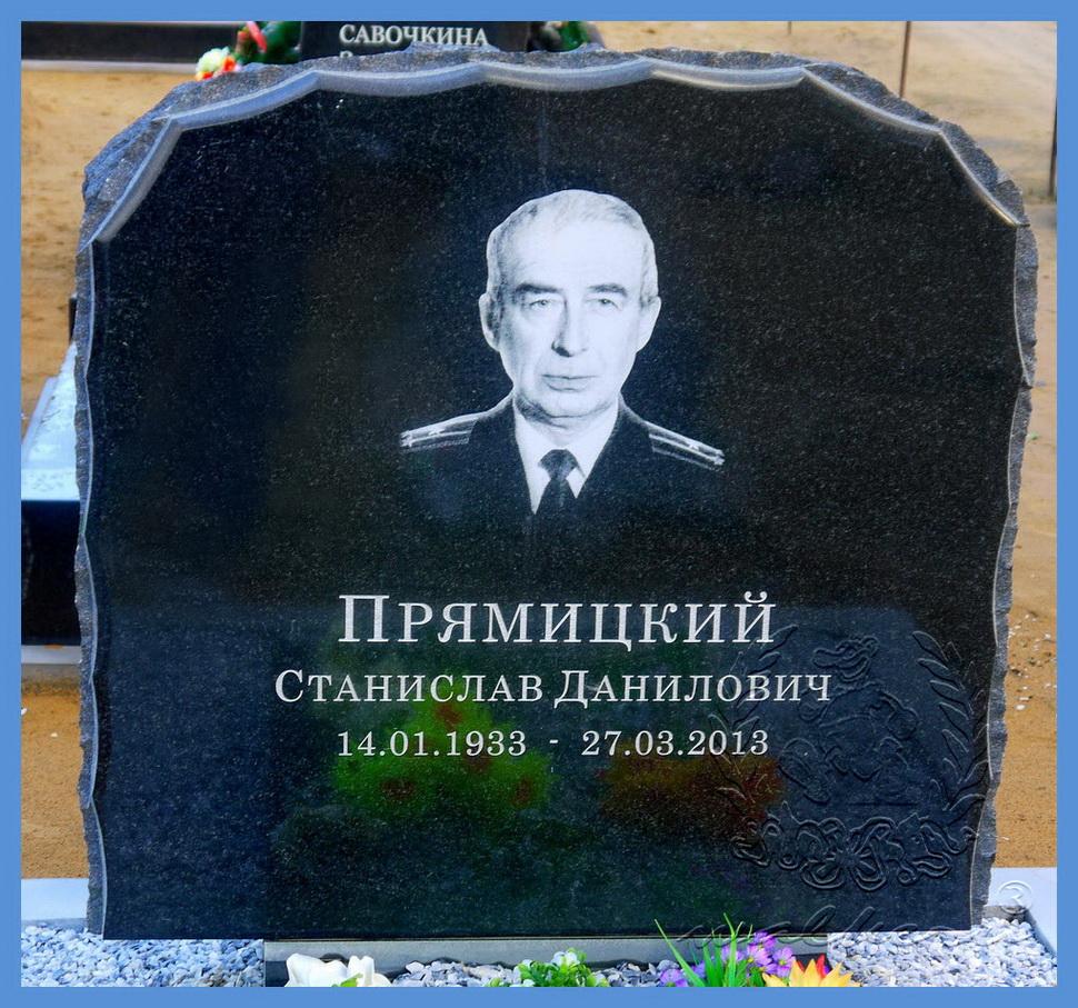 Прямицкий Станислав Данилович