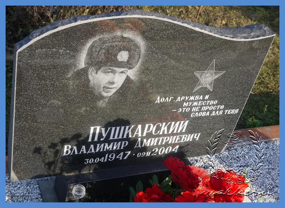 Пушкарский Владимир Дмитриевич