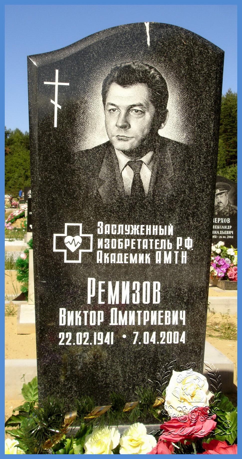 Ремизов Виктор Дмитриевич