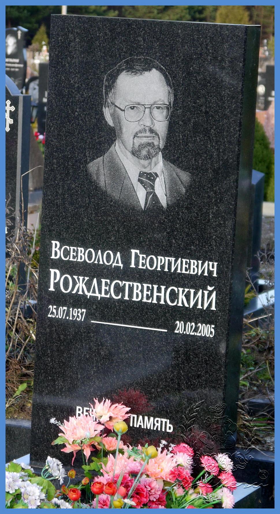 Рождественский Всеволод Георгиевич