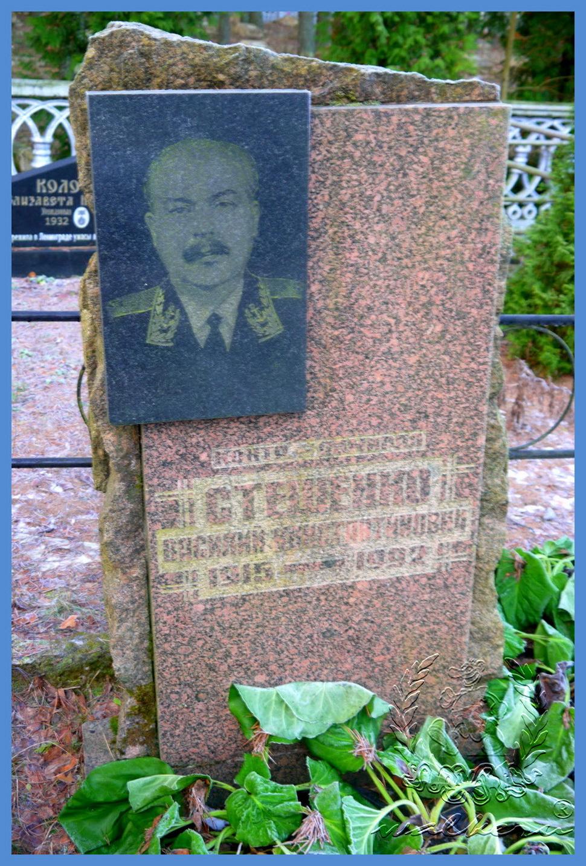 Стешенко Василий Константинович