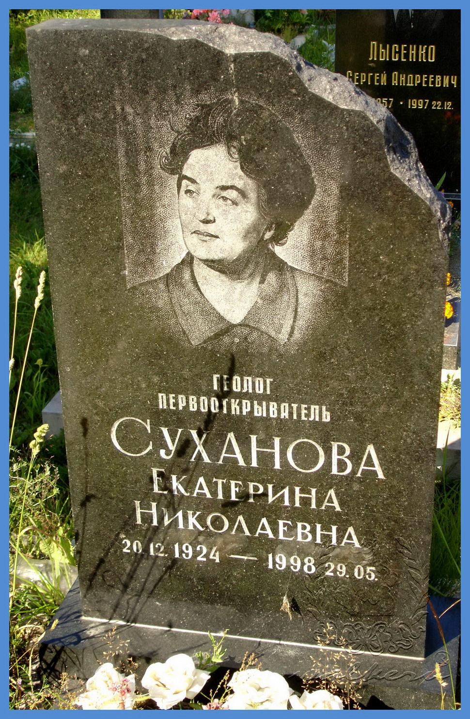 Суханова Екатерина Николаевна