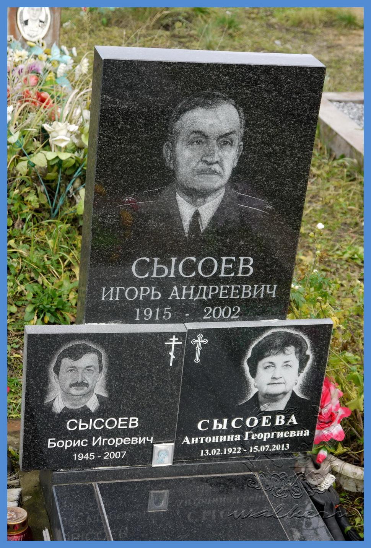 Сысоев Игорь Андреевич