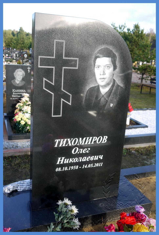 Тихомиров Олег Николаевич