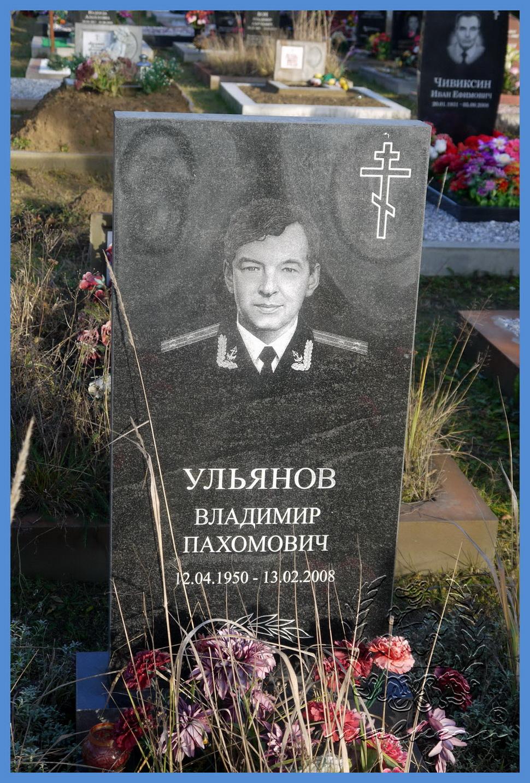 Ульянов Владимир Пахомович