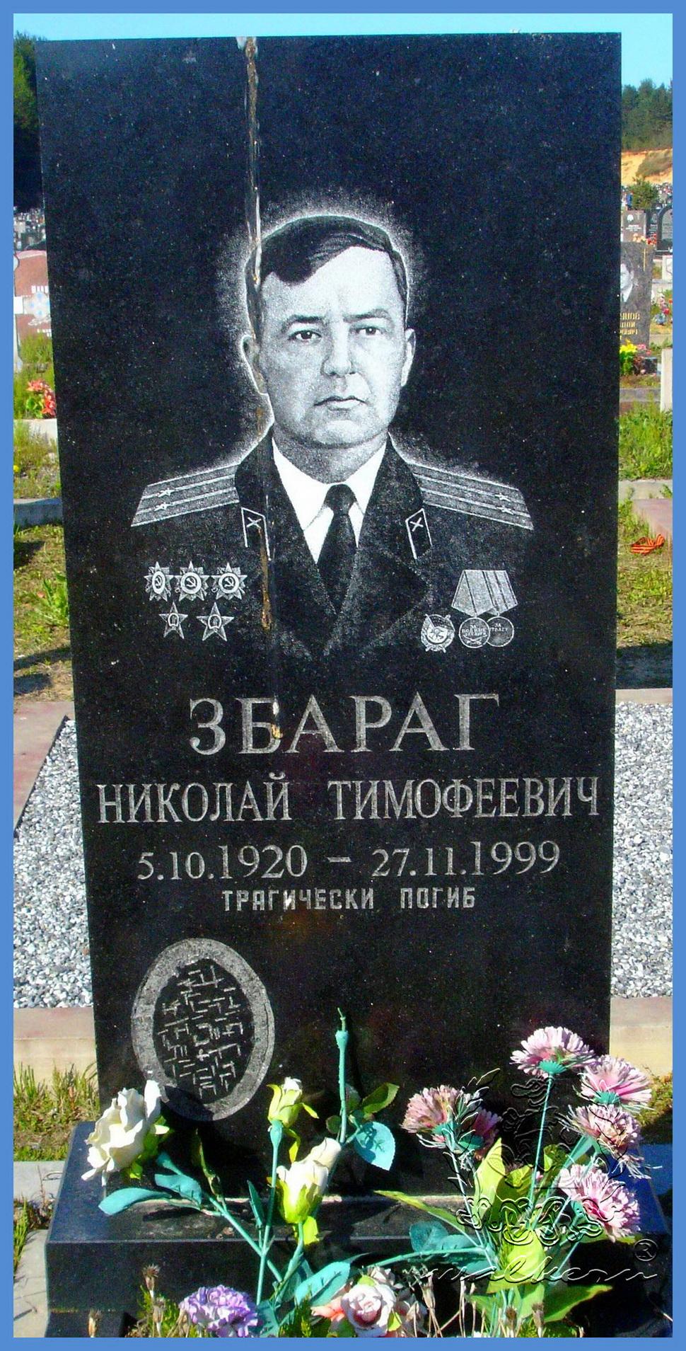 Збараг Николай Тимофеевич