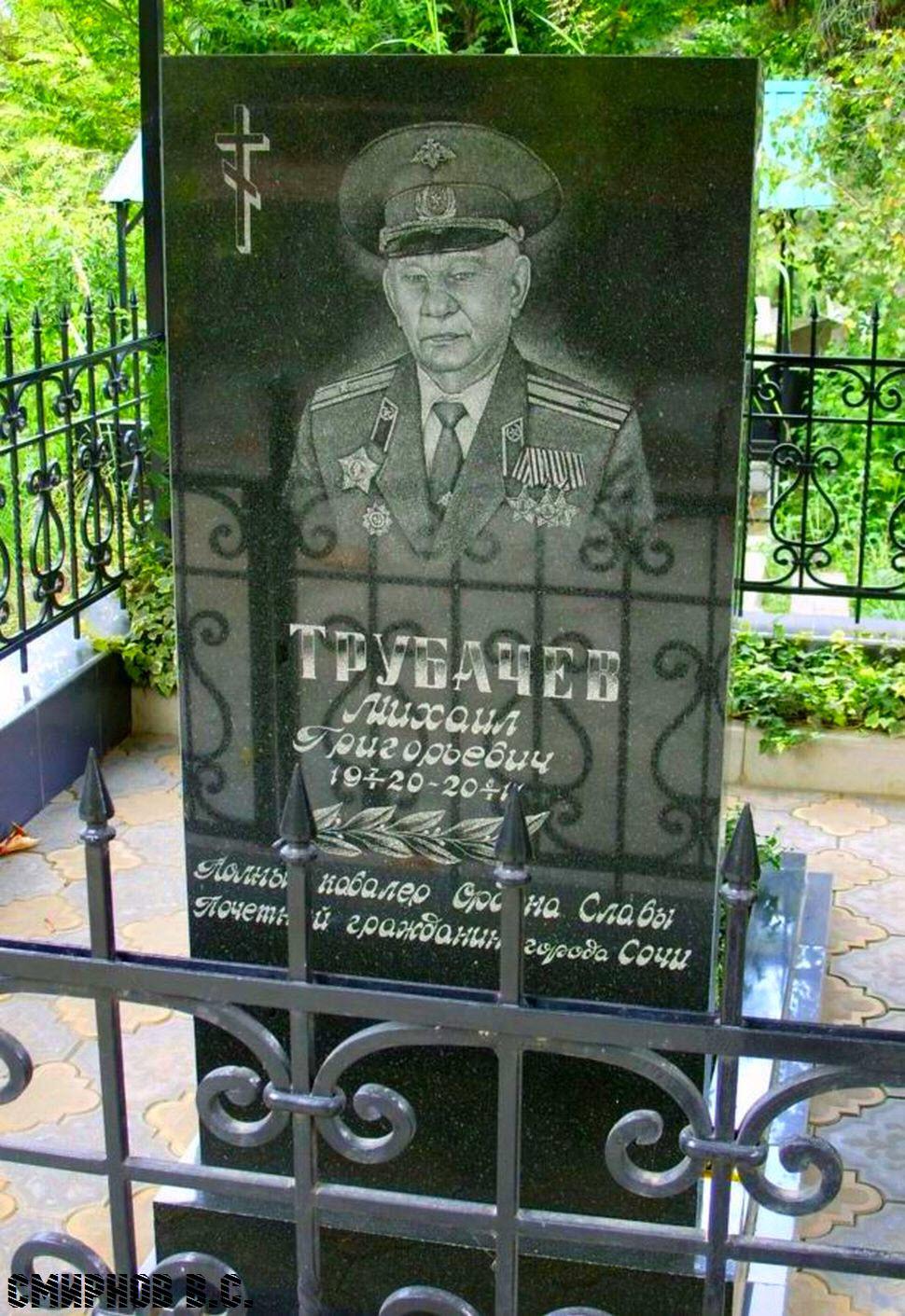 Трубачёв М.Г.