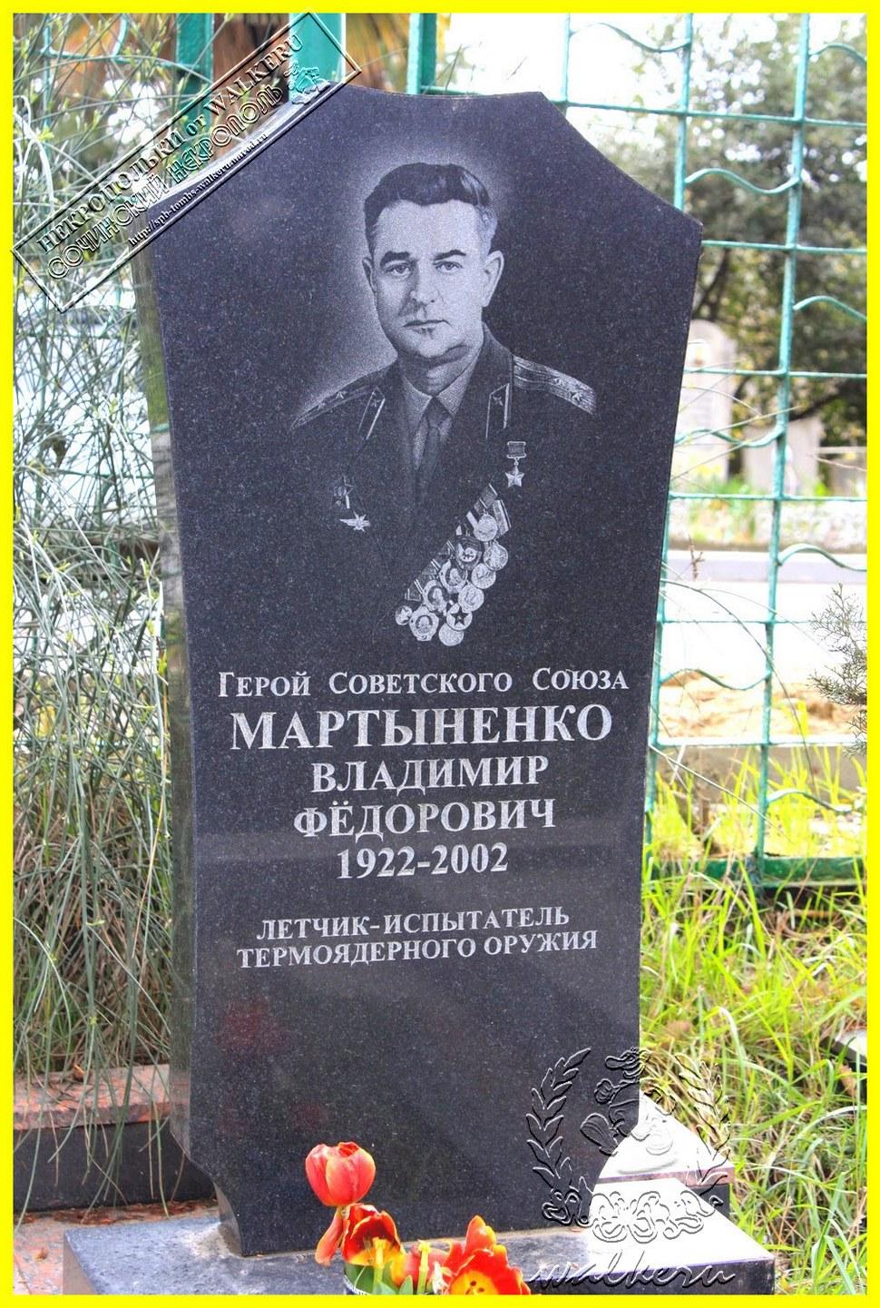 Мартыненко В.Ф.