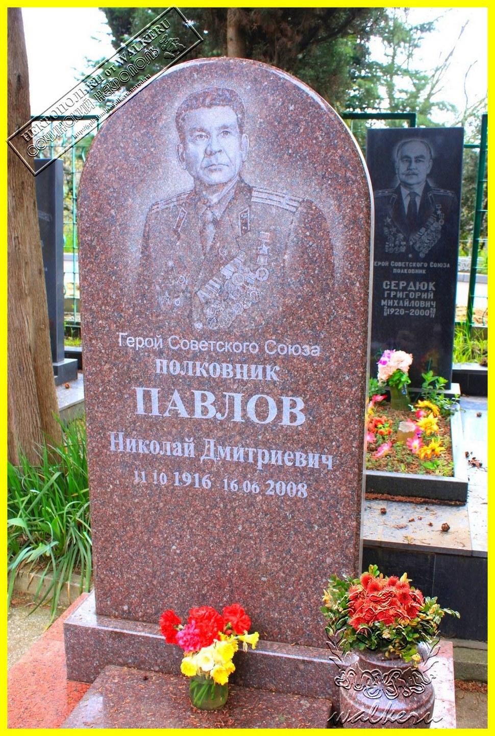 Павлов Н.Д.