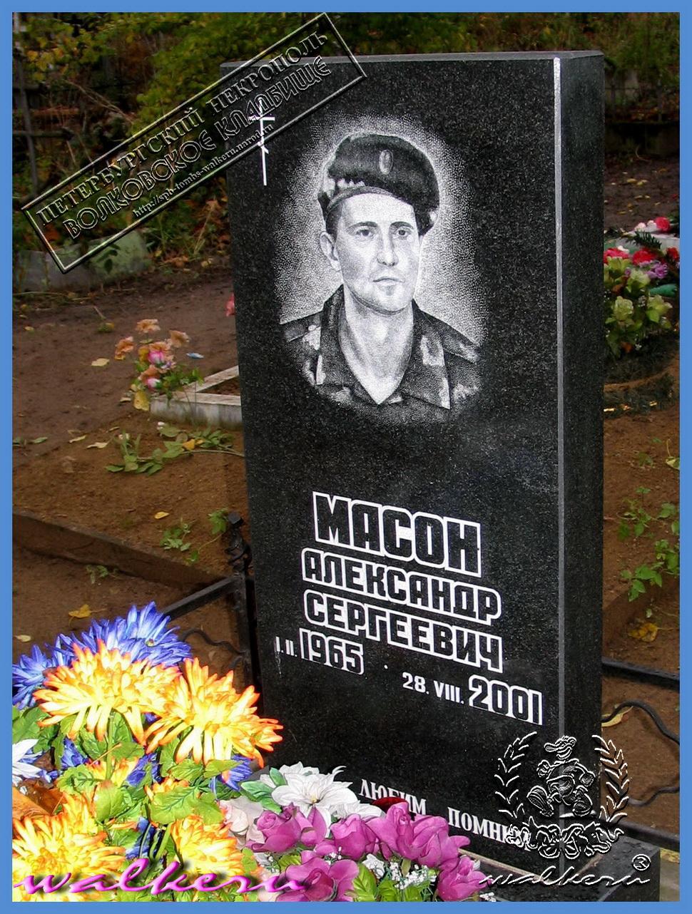 Масон Александр Сергеевич